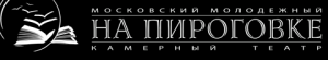 """МКТ """"На Пироговке"""""""